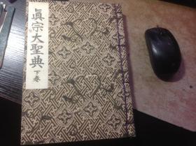 真宗大圣典,全三卷中的下卷,品相好,大正五年出版