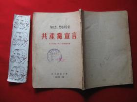 共产党宣言 马克思诞生一百三十五周年纪念版 附有压金马恩头像 长春1印
