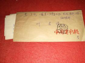 著名电影评论人、原《中国电影报》主任李梦学信札一通一页——致原《萌芽》编辑,《博古》总编叶孝慎