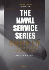 现货-潜艇折戟大洋--国外潜艇事故和灾难透视