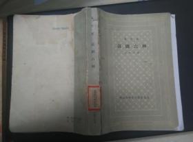 莫里哀喜剧六种(古典网格本)   1963 一版一印 4000册 馆藏