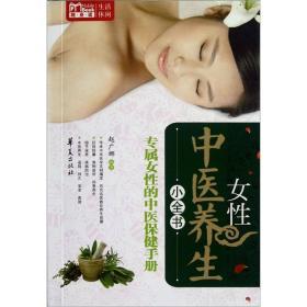 MBOOK随身读:女性中医养生小全书