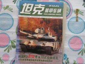 坦克装甲车辆新军事   2012年2A