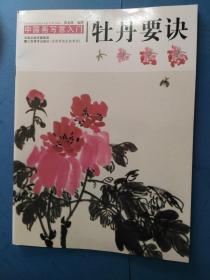 牡丹要诀 中国画写意入门