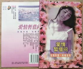 纯情系列《爱情暂借问》台湾乔楚作品