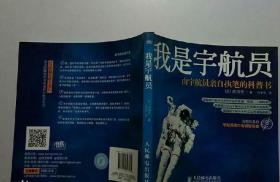 我是宇航员