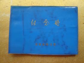 纪念册  吉林医科大学第五期  西学中班1978年