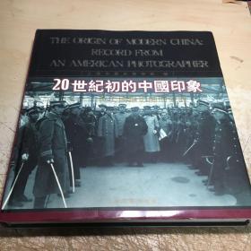 20世纪初的中国印象:一位美国摄影师的纪录