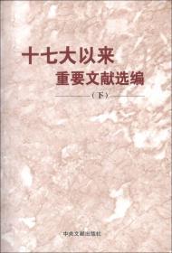 正版包邮微残-共和国日记(1949年卷)CS9787507337587