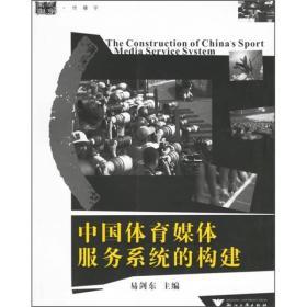 中国体育媒体服务系统的构建