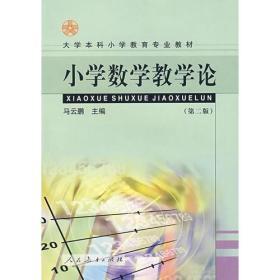 小学数学教学论(第二版)