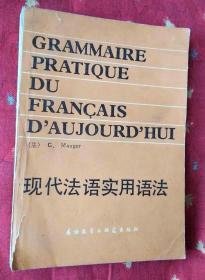 现代法语实用语法 上下2册
