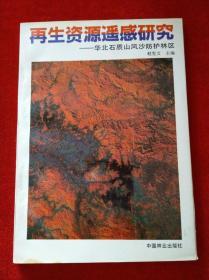 再生资源遥感研究:华北石质山风沙防护林区