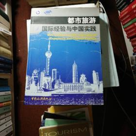 都市旅游国际经验与中国实践
