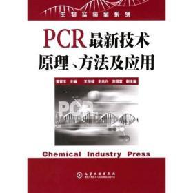 PCR最新技术原理方法及应用