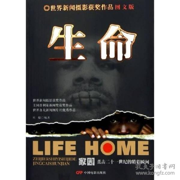 家园·生命:直击二十一世纪的精彩瞬间