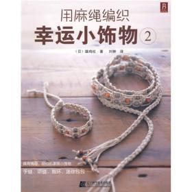 用麻绳编织幸运小饰物2
