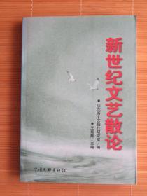 新世纪文艺散论(山东省文艺创作研究室编,一版一印1000印)