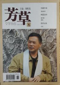 《芳草》杂志2015年第3期 (次仁罗布长篇《祭语风中》等)