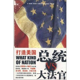 打造美国:杰斐逊总统与马歇尔大法官的角逐