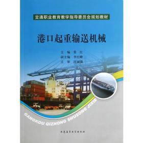 港口起重输送机械 常红 大连海事大学出版社 9787563227594