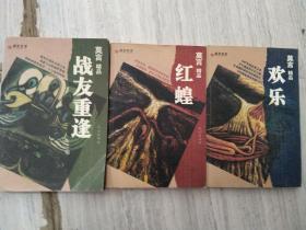 彩绘名著、莫言精品(欢乐)(红蝗)(战友重逢)3本合售