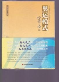 奥运模式.筹备篇,运行篇,发展篇全三册