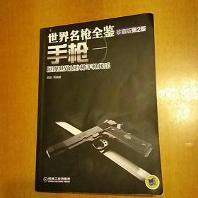 世界名枪全鉴(珍藏版第2版):手枪――展现世界109种手枪风采
