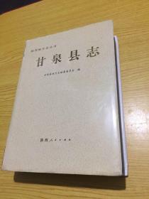 甘泉县志【详情看图——实物拍摄】