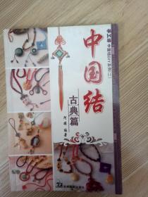 手工坊中国结DIY系列(二)中国结古典篇