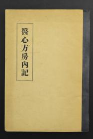 《医心方房内记》 老医书 乾坤两卷一册全 油印版 通过纸张判断应该是清代到民国时期 《医心方》日本丹波康赖所著 是日本现存最早的中医养生疗疾名典 共三十卷《房内记》是第二十八卷