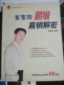 美容院超级赢销解密:中国美容业必修的68堂课
