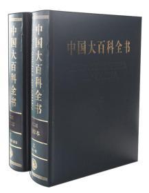 中国大百科全书(第2版)(精粹本)(套装共2册)