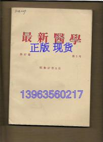 最新医学 1982.5【日文版】