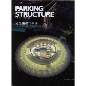 停车楼设计手册