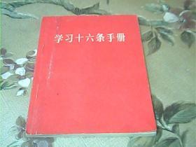 学习十六条手册