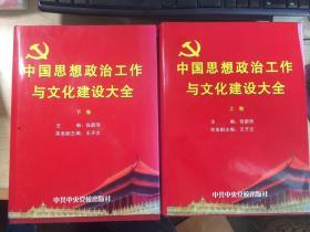 中国思想政治工作与文化建设大全(上下卷全)张蔚萍主编  16开精装巨厚