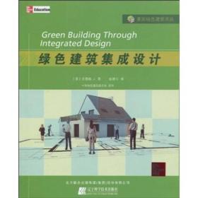 送书签ho-9787538162417-绿色建筑集成设计