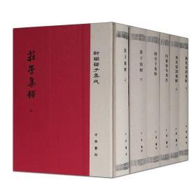 新编诸子集成 精装本 13种24册合售 书目详见描述