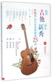 民谣吉他演奏新秀:叶锐文流行吉他独奏曲25首(二维码+DVD)