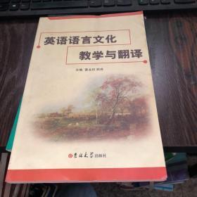 英语语言文化教学与翻译