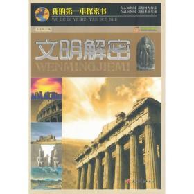 正版】我的第一本探索书--文明解密