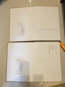 中国书迹大观〔一、二卷〕故宫博物院  上下(1993年初版、特精装)