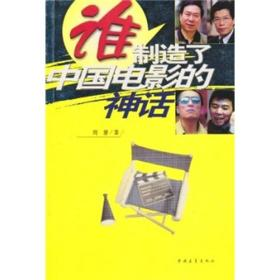 谁制造了中国电影的神话