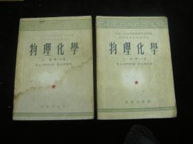 早期课本;54年高等学校教材--物理化学--上卷两册全【好品】