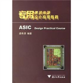 专用集成电路设计实用教程