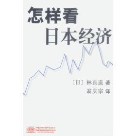 怎样看日本经济
