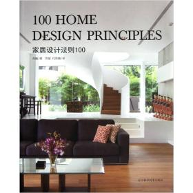 9787538171310-hs-家居设计法则100
