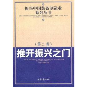 9787801805355-yd-振兴中国装备制造业系列丛书