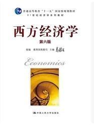 正版西方经济学(第六版)